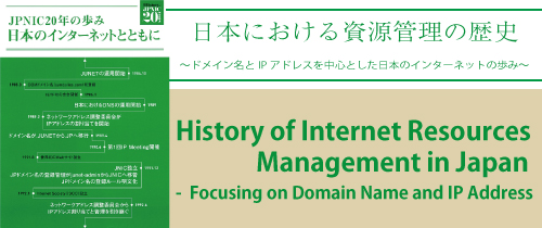 History of Resouece Management in Japan