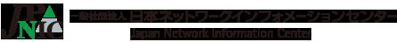一般社団法人 日本ネットワークインフォメーションセンター - JPNIC