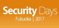 バナー:Security Days Fukuoka 2017