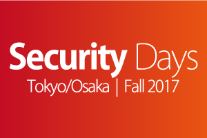 バナー:Security Days Fall2017