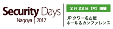 バナー:Security Days Nagoya 2017