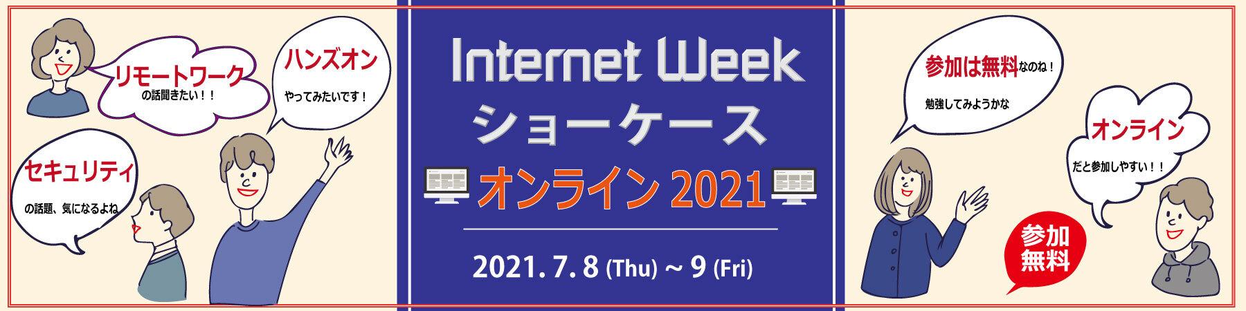 Internet Week ショーケース オンライン